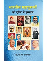 Bhartiya Mahapurushon ki drishti mein Islam