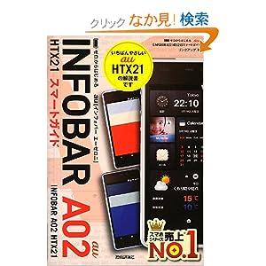 ゼロからはじめる au INFOBAR A02 HTX21 スマートガイド [単行本(ソフトカバー)]