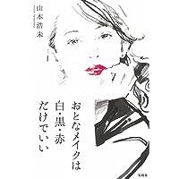 山本浩未 おとなメイクは白・黒・赤だけでいい 小さい表紙画像