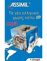 Nouveau Grec Sans Peine