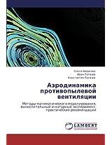 Aerodinamika Protivopylevoy Ventilyatsii