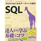 SQL [f[^x[X (CD-ROMt) (vO~OwKV[Y)~bN