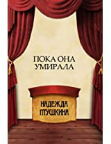 Poka ona umirala: Russian Language