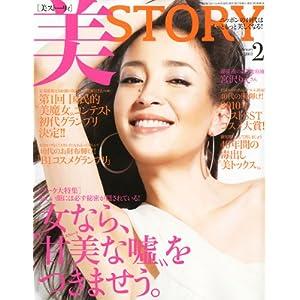 美STORY ( ストーリィ ) 2011年 2月号 [雑誌]