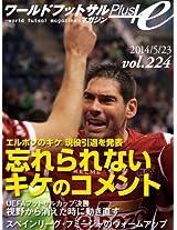 wa-rudo futtosaru magazin purasu boryu-mu 224: wasurerarenai kike no komento siya kara kieta toki ni ugokinaosu 2 tai 1 purasu goreiro fumi-ja no uxo-mu appu