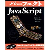 �p�[�t�F�N�gJavaScript (PERFECT SERIES 4)��� ����Y�ɂ��