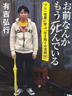 毒舌帝王 有吉弘行が突き進む「みのもんた街道」一直線 vol.1