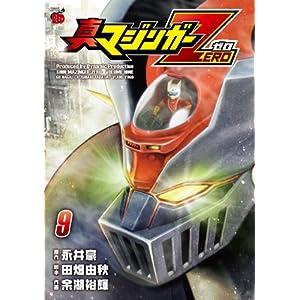 真マジンガーZERO 9巻