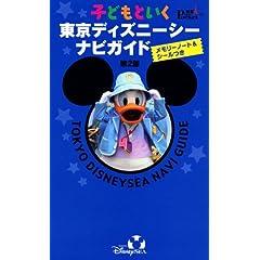 子どもといく 東京ディズニーシー ナビガイド 第2版 メモリーノート&シールつき (東京 in Pocket)