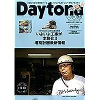 Daytona 2016年12月号 小さい表紙画像