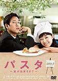 [DVD]�p�X�^�@~�����o����܂�~ DVD-BOX1