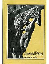 Shalbhanjika