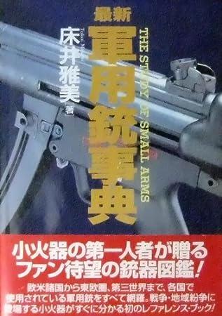 最新軍用銃事典