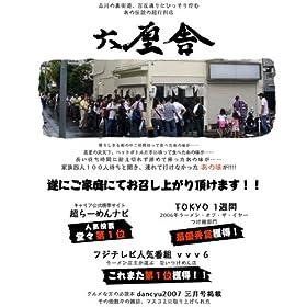 東京名物 六厘舎 つけ麺 3食入り: 食品&飲料