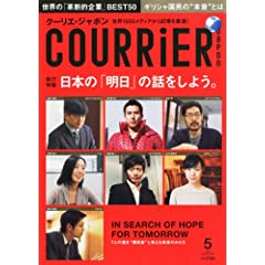 COURRiER Japon (N[G W|) 2012N 05 [G]