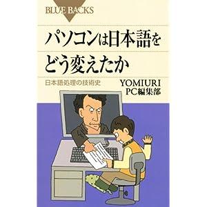 パソコンは日本語をどう変えたか (ブルーバックス)