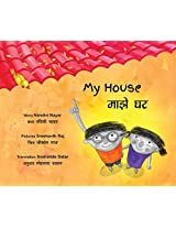 My House/Majhe Ghar (Bilingual: English/Marathi)
