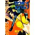 カウボーイビバップ (2) (あすかコミックスDX) 南天 佑 矢立 肇 (コミック1999/10)