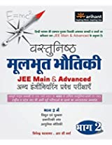 Vastunisth Moolbhoot Bhotiki Bhaag 2: JEE Main & Advanced