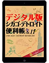 Chicago Detroit Benri-cho Vol-11 Digital Edition: Vol11DENSHIBAN (NYBENRICHO)