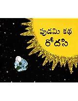 Bhoomi's Story SPACE/Pudami katha- Rodasi