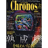 クロノス日本版 2017年1月号 小さい表紙画像