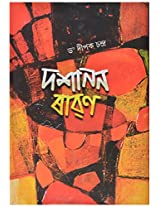 Dasanan Rawan By Assam Publishing Company