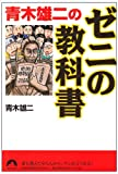 青木雄二のゼニの教科書 (青春文庫)
