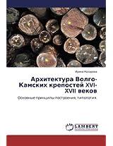 Arkhitektura Volgo-Kamskikh Krepostey XVI-XVII Vekov