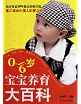 0-6 Years Old Baby Parenting Encyclopedia
