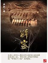 Maijia Spy Series: Jie Mi