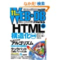 WEB+DB PRESS Vol.66
