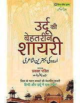 Urdu Ki Behaterin Shayari