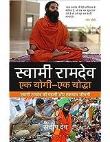 Swami Ramdev Ek Yogi Ek Yodha