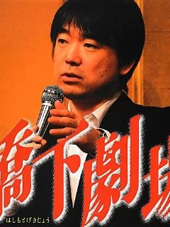 12・16決戦直前!橋下徹「5年間の大ゲンカ」全勝敗表 vol.4