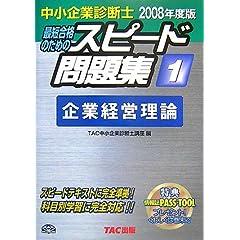 中小企業診断士スピード問題集 2008年度版 1
