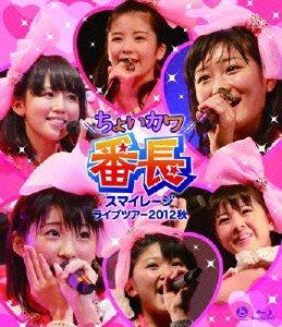 S/mileage – S/mileage Live Tour 2012 Aki – Chikawa Bancho–