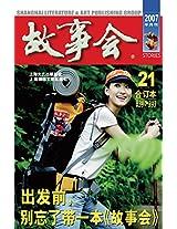 Gu Shi Hui 2007 Nian He Ding Ben 3
