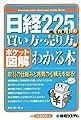 ポケット図解 日経225miniの買い方・売り方がわかる本
