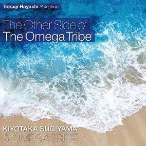 杉山清貴&オメガトライブ/Tetsuji Hayashi Selection 杉山清貴&オメガトライブ The Other Side of The O