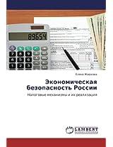 Ekonomicheskaya bezopasnost' Rossii: Nalogovye mekhanizmy i ikh realizatsiya