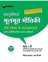 Vastunisth Moolbhoot Bhotiki Bhaag 1 - Jee Main & Advanced (Old Edition)