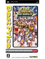 Capcom Classics Collection (Best Price) [Japan Import]