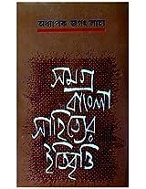 Samagra Bangla Sahityer Itibritti