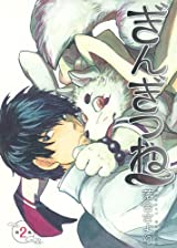 ぎんぎつね 2 (ヤングジャンプコミックス)