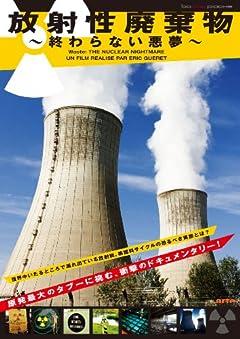 3万ベクレル「放射性セシウム」太平洋に垂れ流し!! 変わらぬ東電「隠滅体質1500日」