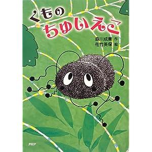 【童话】蜘蛛小不点儿
