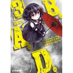B.A.D. 3 繭墨はおとぎ話の結末を知っている (ファミ通文庫)