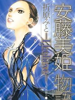 未婚の母で五輪 安藤美姫「怨念 氷上の復讐計画 vol.2