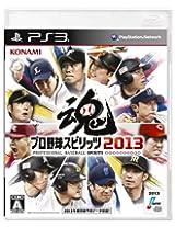 Japan Baseball Spirits 2013 Limited [japan import]